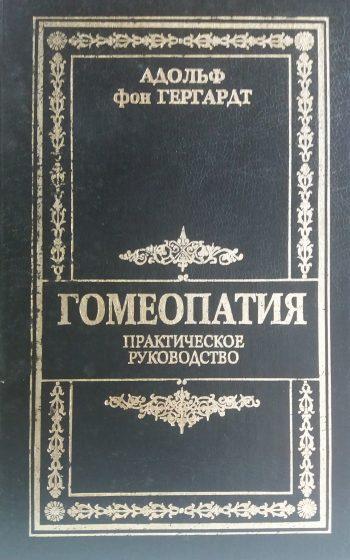 Адольф фон Гергардт. Гомеопатия. Практическое руководство