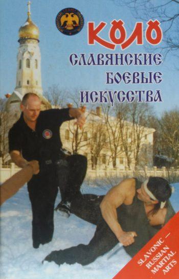 О. Онопченко. КОЛО славянские боевые искусства