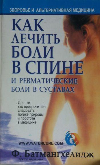 Ф. Батмангхелидж. Как лечить боли в спине и ревматические боли в суставах