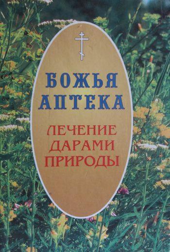 И. Киянова. Божья аптека. Лечение дарами природы