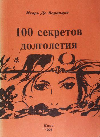 Игорь Де Воронцов. 100 секретов долголетия