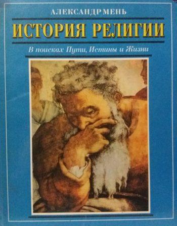 Александр Мень. История религии в поисках Пути, Истины и Жизни.