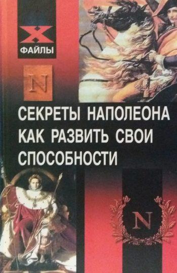 А. Джелали. Секреты Наполеона. Как развить свои способности