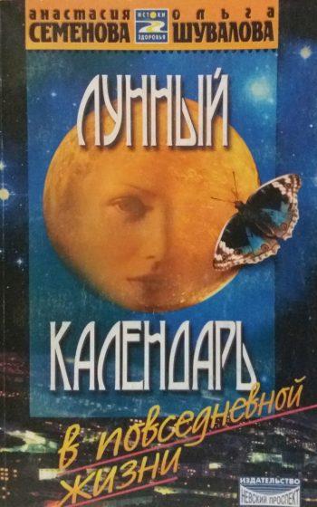 А. Семёнова/ О. Шувалова. Лунный календарь в повседневной жизни