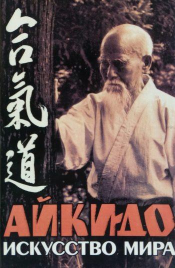Киссемару Уэсиба. Айкидо: искусство мира