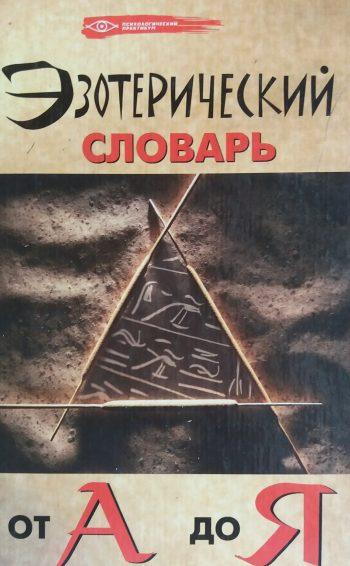 М. Бубличенко. Эзотерический словарь от А до Я