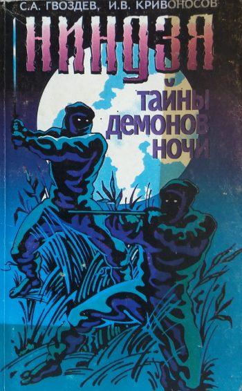 С. Гвоздев. Ниндзя. Тайны демонов ночи