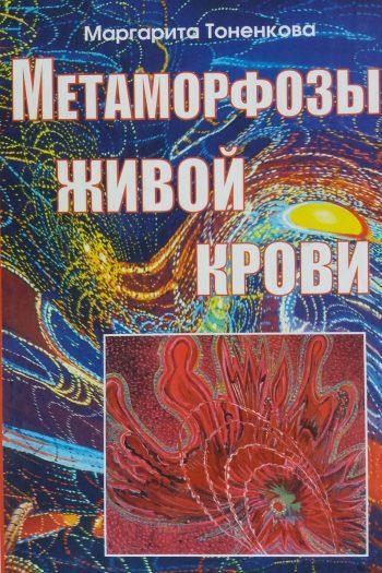 Маргарита Тоненкова. Метаморфозы живой крови