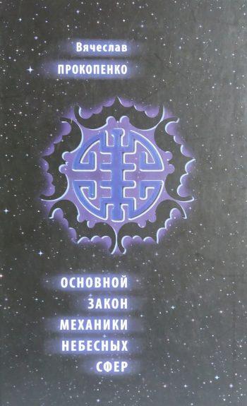 Вячеслав Прокопенко. Основной закон механики небесных сфер