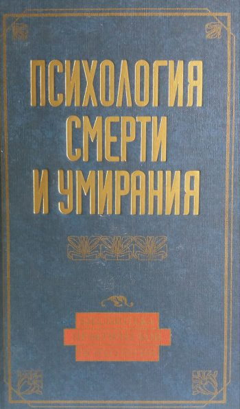 К. Сельченок. Психология смерти и умирания. Хрестоматия