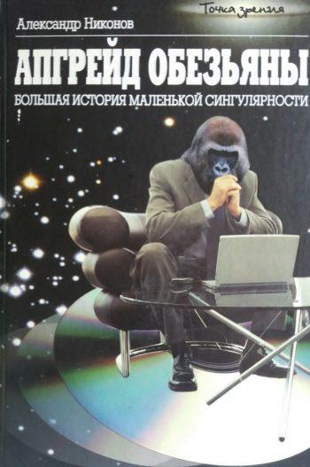 А. Никонов. Апгрейд обезьяны. Большая история маленькой сингулярности