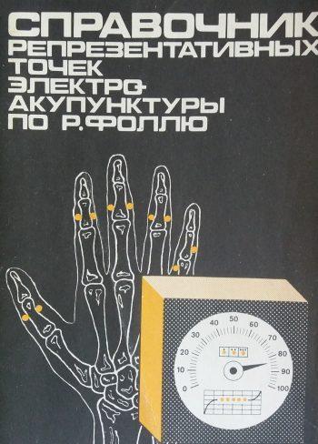 И. Ролик. Справочник репрезентативных точек электроакупунктуры по Р. Фолю
