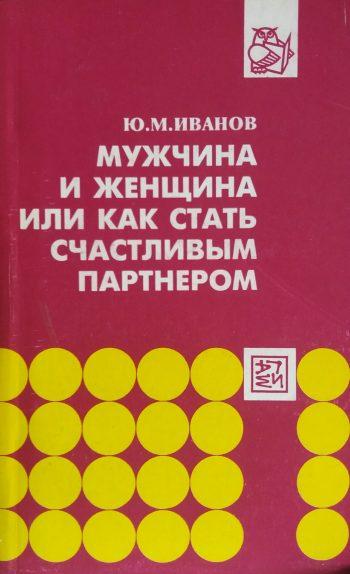 Юрий Иванов. Мужчина и Женщина или как стать счастливым партнером