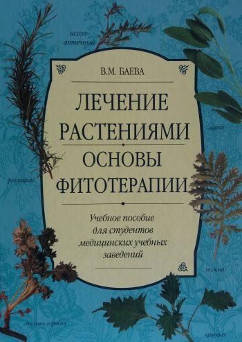 В. Баева. Лечение растениями. Основы фитотерапии. Учебное пособие