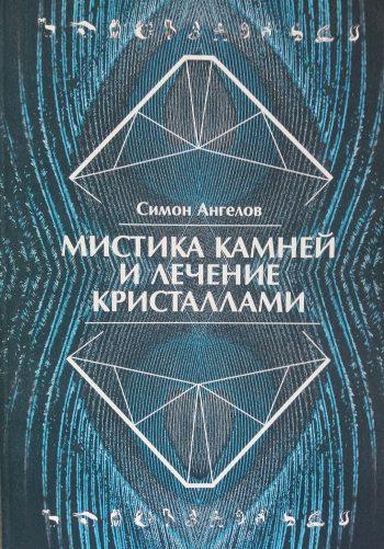 Симон Ангелов. Мистика камней и лечение кристаллами