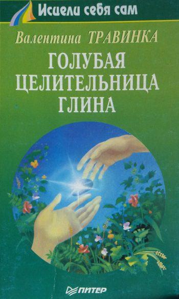 Валентина Травинка. Голубая целительница глина