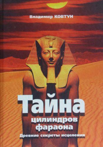 В. Ковтун. Тайна цилиндров фараона. Древние секреты исцеления