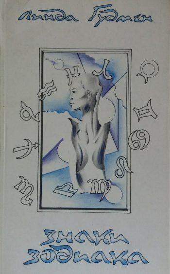Линда Гудмен. Знаки Зодиака.