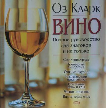 Оз Кларк. Вино. Полное руководство для знатоков и не только