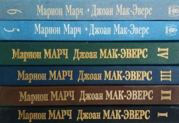 """Марион Марч/ Джоан Мак-Эверс. """"Лучший способ выучить астрологию. Собрание в 6-ти томах"""