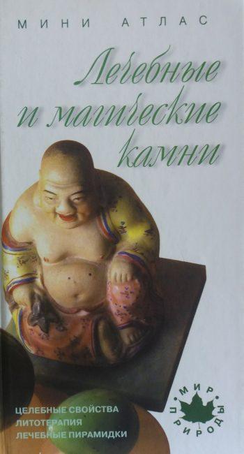 С. Афонькин. Лечебные и магические камни