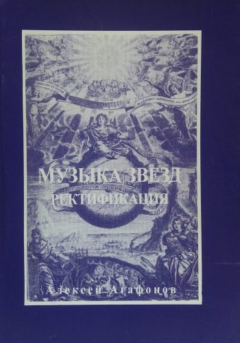 Алексей Агафонов. Музыка Звезд. Ректификация