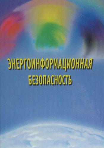 Г. Бульдяева. Энергоинформационная безопасность