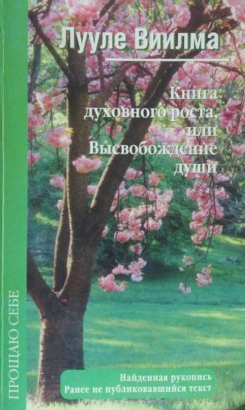 Лууле Виилма. Книга духовного роста или Высвобождение души