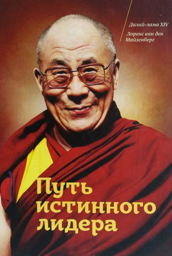 Далай-Лама XIV/ Л. Майзенберг. Путь истинного лидера