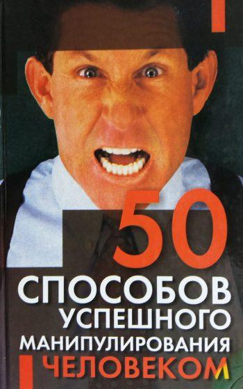 Л. Орлова. 50 способов успешного манипулирования человеком
