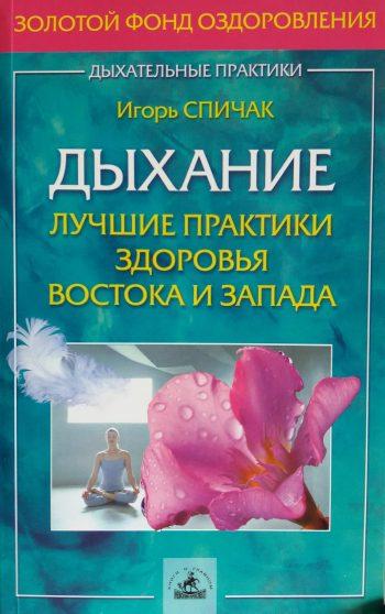 Игорь Спичак. Дыхание. Лучшие практики здоровья Востока и Запада