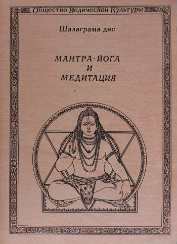 С. Неаполитанский (Шалаграма Дас). Мантра-йога и медитация.
