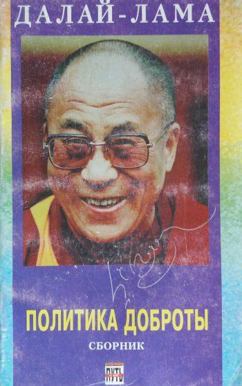Далай-Лама. Политика доброты. Сборник