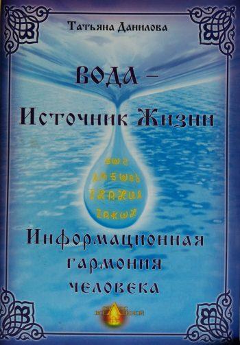 Т. Данилова. Вода - Источник Жизни. Информационная гармония человека