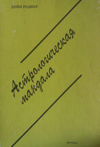 Дэйн Радьяр. Астрологическая мандала. Сабианские символы