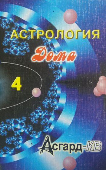 Билл Хербст. Астрология: Дома в астрологии/ Планетарные делиниации