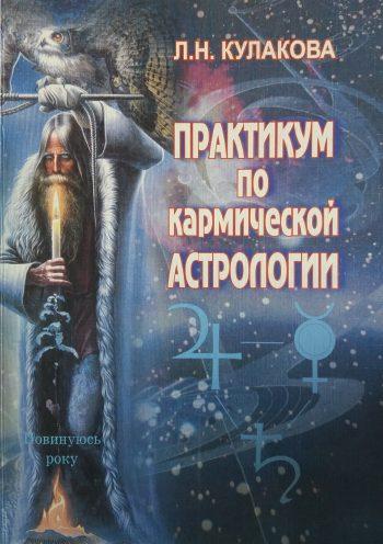 Л. Кулакова. Практикум по кармической астрологии.