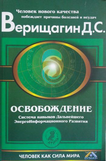 Дмитрий Верищагин. Освобождение. Система ДЭИР