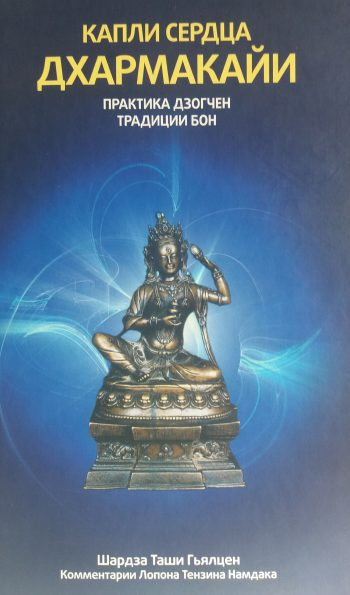 Шардза Таши Гьялцен. Практика дзогчен традиции бон /Капли сердца дхармакайи