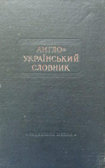М. Подвезько. Англо-український словник (шкільний)