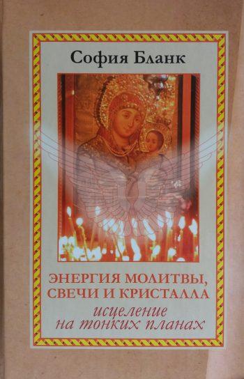 София Бланк. Энергия молитвы, свечи и кристалла. Исцеление на тонких планах