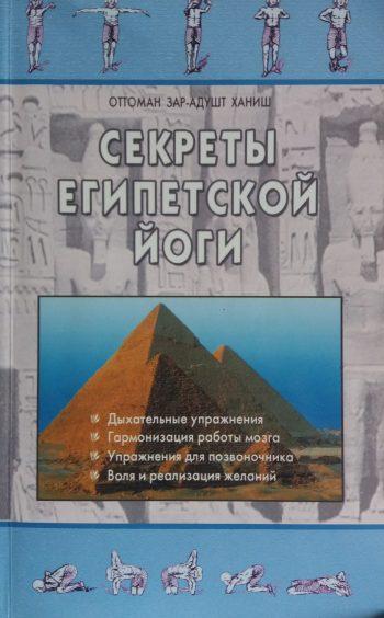 Оттоман Зар-Адушт Ханиш. Секреты египетской йоги