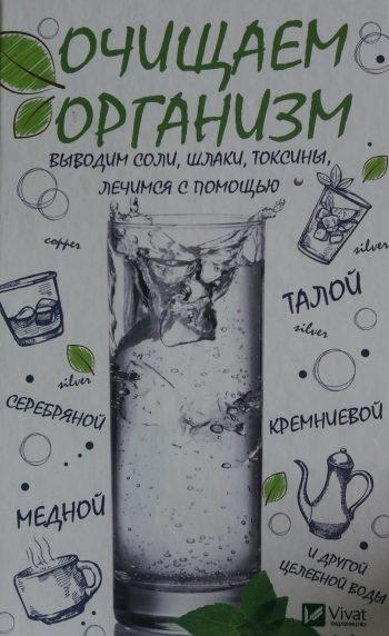 И. Феоктистова. Очищаем организм, выводим соли, шлаки, токсины водой