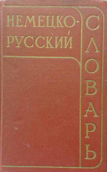 И. Рахманов. Немецко-русский словарь