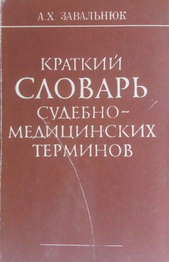 А. Завальнюк. Краткий словарь судебно-медицинских терминов
