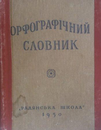 І. Кириченко. Орфографічний словник