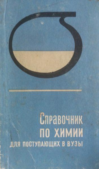 А. Пилипенко. Справочник по химии для поступающих в ВУЗы