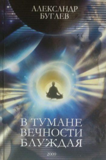 Александр Бугаев. В тумане вечности блуждая. Мудрые мысли в стихах