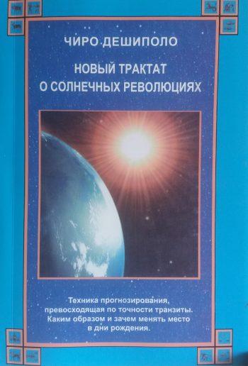 Чиро Дишеполо. Новый трактат о солнечных революциях