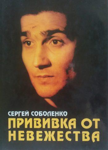 Сергей Соболенко-Баскаков. Прививка от невежества